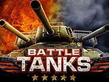 Battle Tanks новый игровой слот производства Evoplay